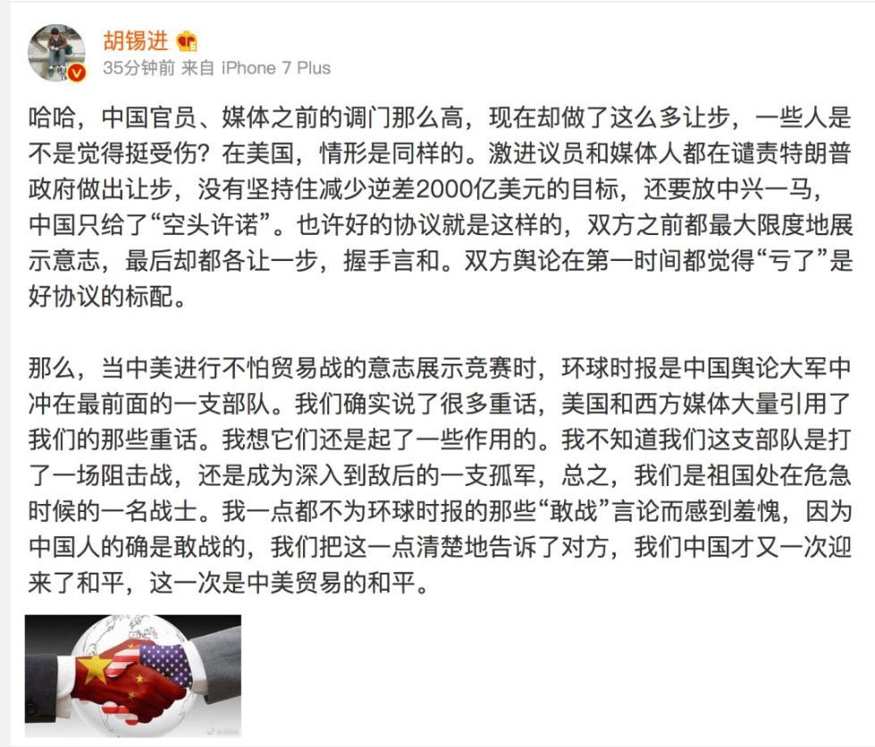 """胡锡进:双方都觉得""""亏了"""",是好协议的标配"""