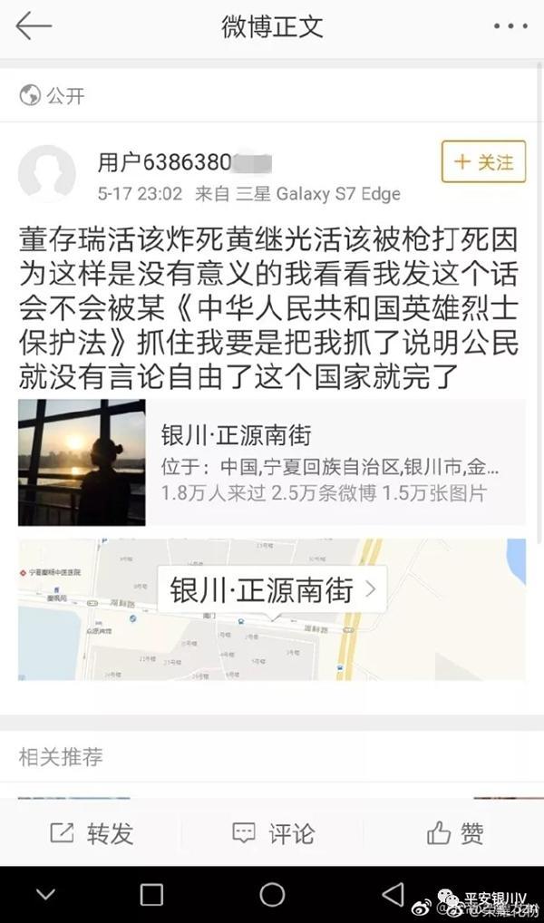 银川一网民网上侮辱英烈并挑衅警方,被行政拘留十日