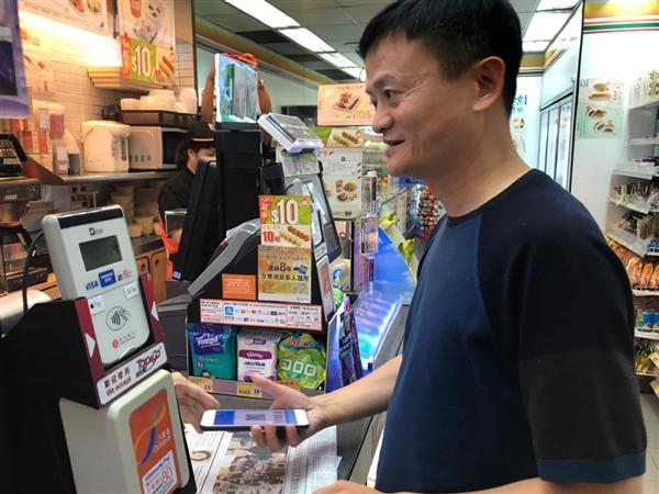 网友香港偶遇马云支付宝买报纸:想知道余额多少