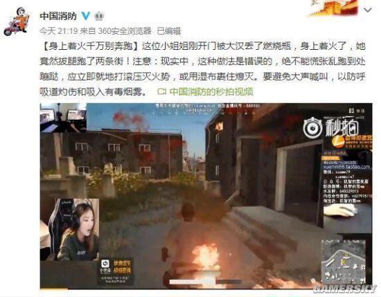中国消防吐槽《绝地求生》操作:身上着火别瞎跑