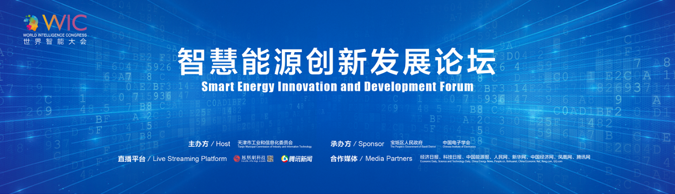 智慧能源创新发展论坛亮相第二届世界智能大会