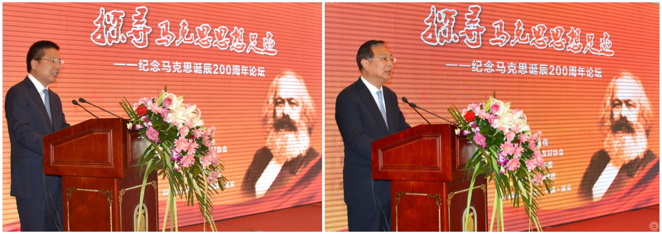 Vice President Xie Yuan Attends the Forum'Exploring Marx's