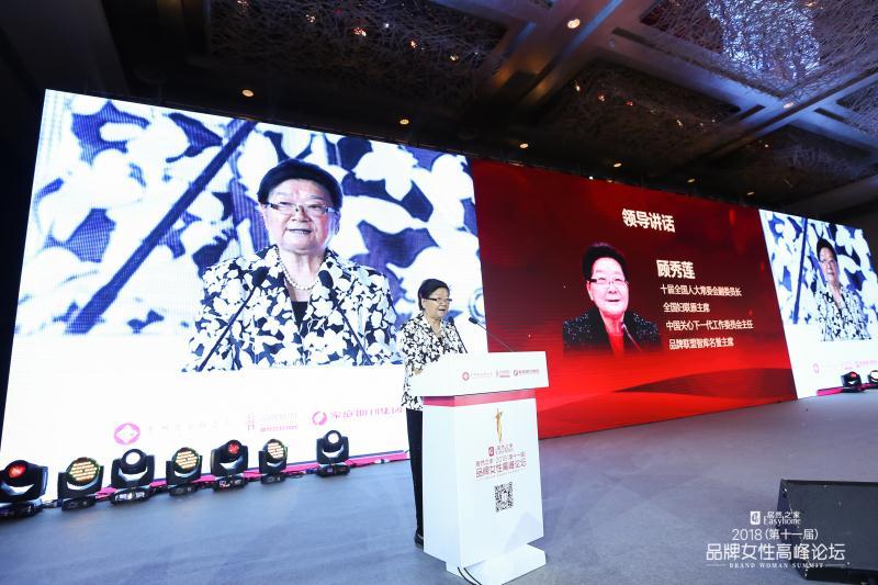 居然之家·2018(第十一届)品牌女性高峰论坛开幕