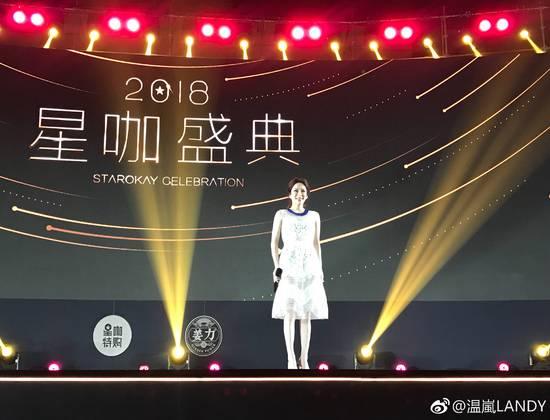 2018星咖盛典启幕 李荣浩温岚音动全城