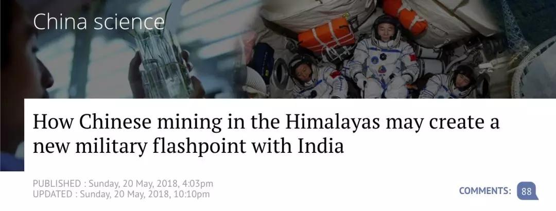 中印边界会成另一个南海?炒这话题的居然不是印媒