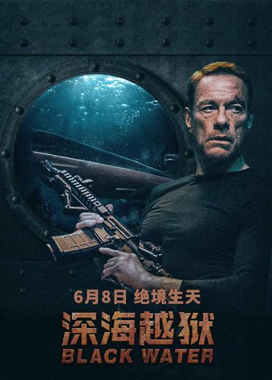 《深海越狱》曝角色海报 巨星双雄争霸海底