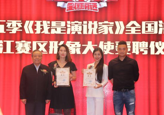 第五季《我是演说家》海选浙江赛区新闻发布会