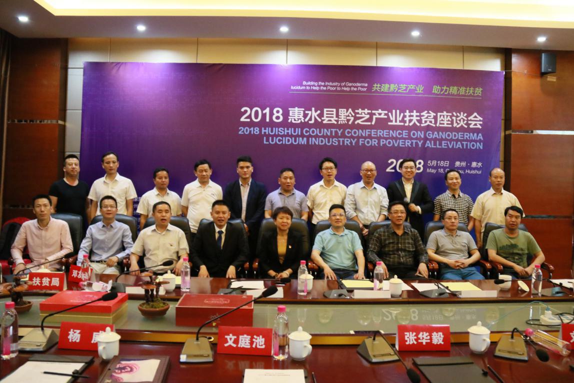 """贵州惠水:推进产业扶贫,着力打造""""黔芝+""""产业新名片"""