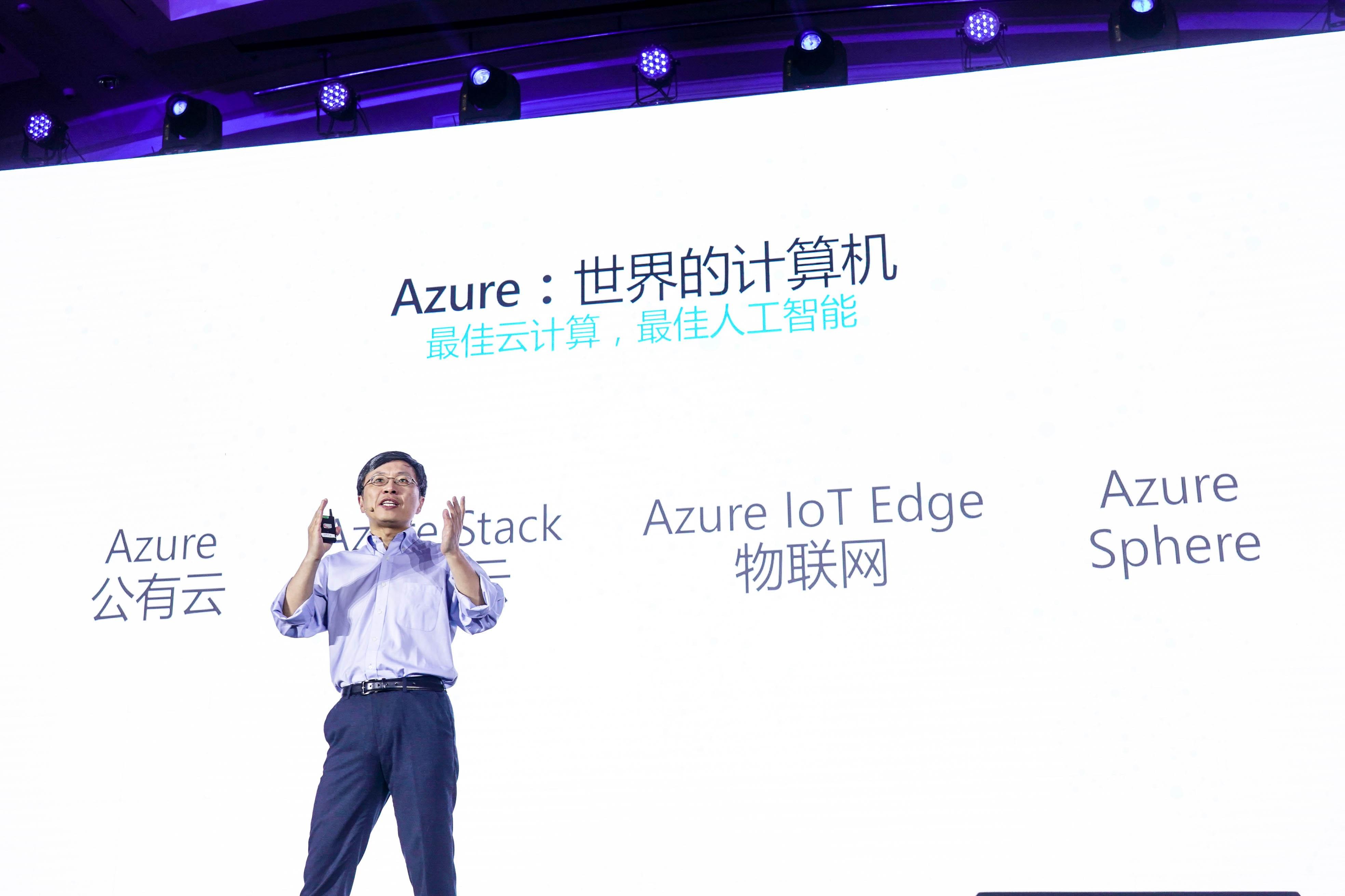 18项核心技术亮相微软中国人工智能大会 覆盖产学研三大领域