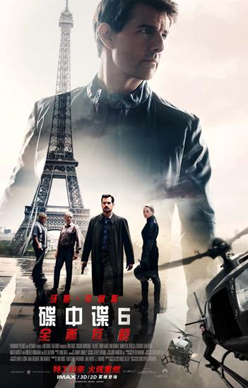 《碟中谍6》发预告 亨利·卡维尔向中国问好
