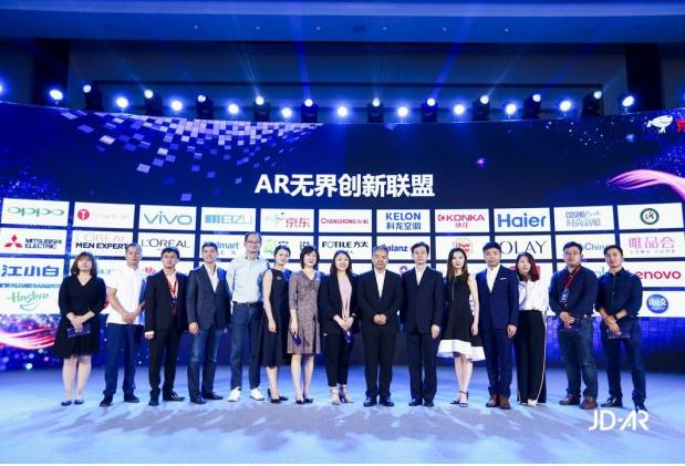 京东发布AR赋能战略 成立AR无界创新联盟