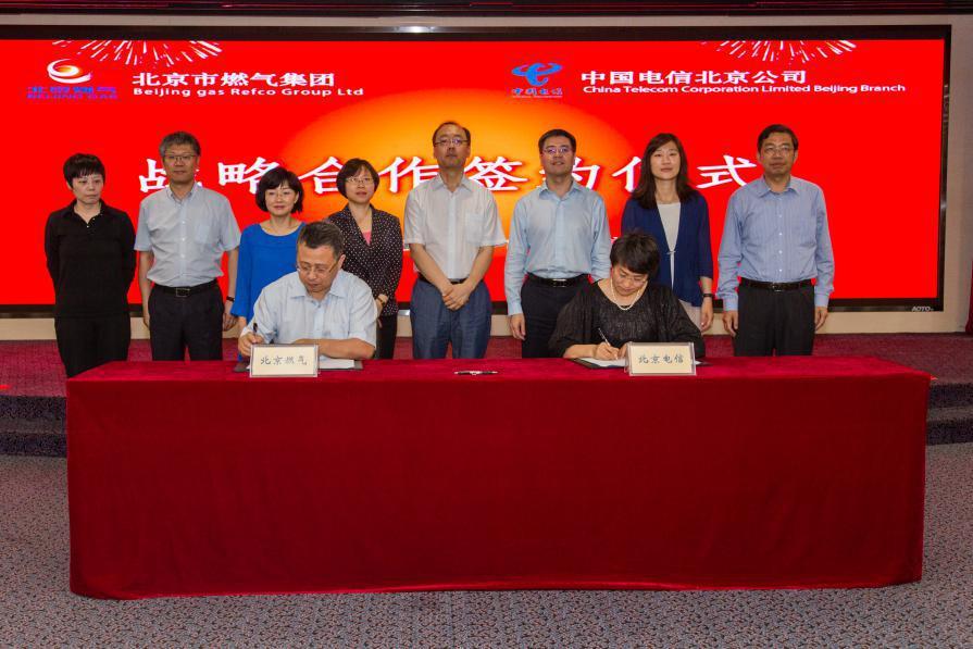 中国电信北京公司与北京市燃气集团签署战略合作协议