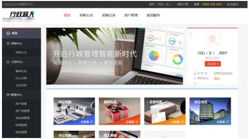 """企业服务SaaS大有可为 行政超人升级""""网上行政部2.0"""""""