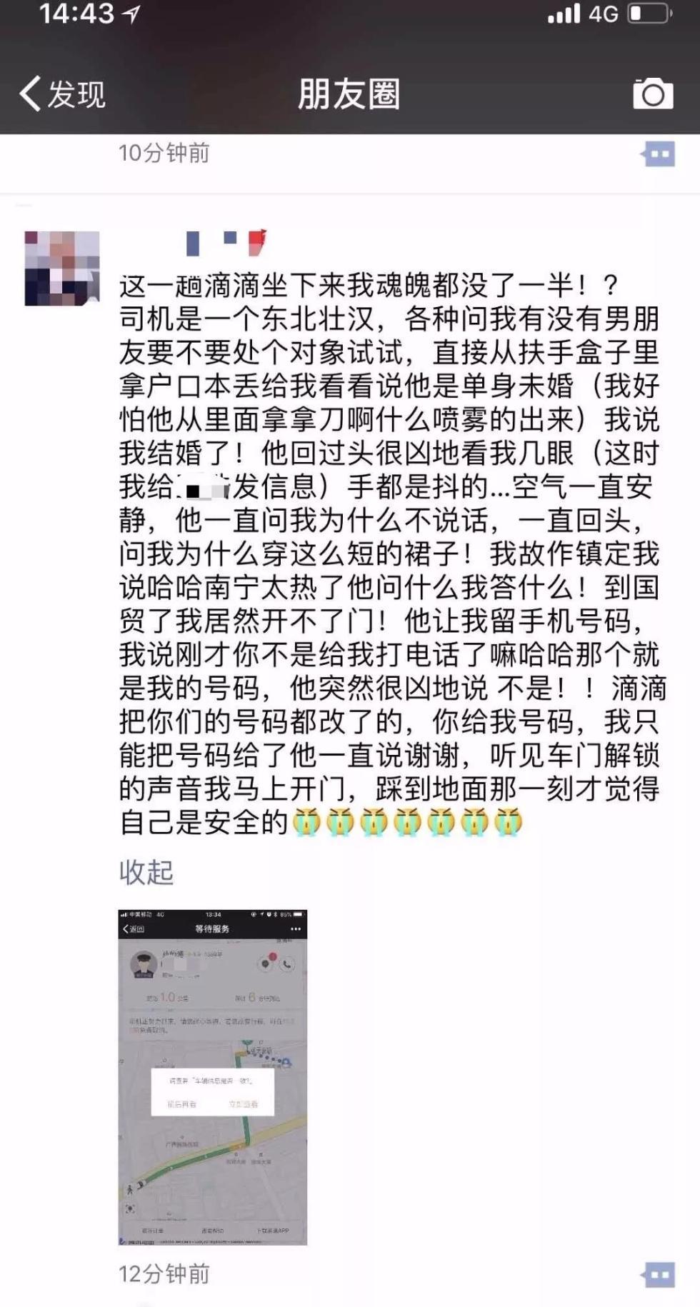 南宁女乘客爆料被滴滴司机骚扰:锁住车门,不给号码不让下车