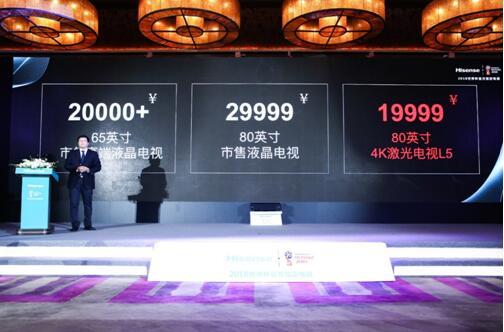 海信:用技术拉低价格,让激光电视进入寻常百姓家