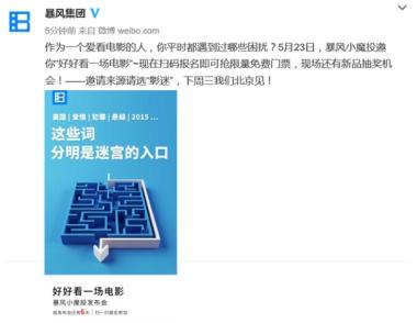 暴风又有大动作 CEO冯鑫首次为新品代言这次有啥不一样