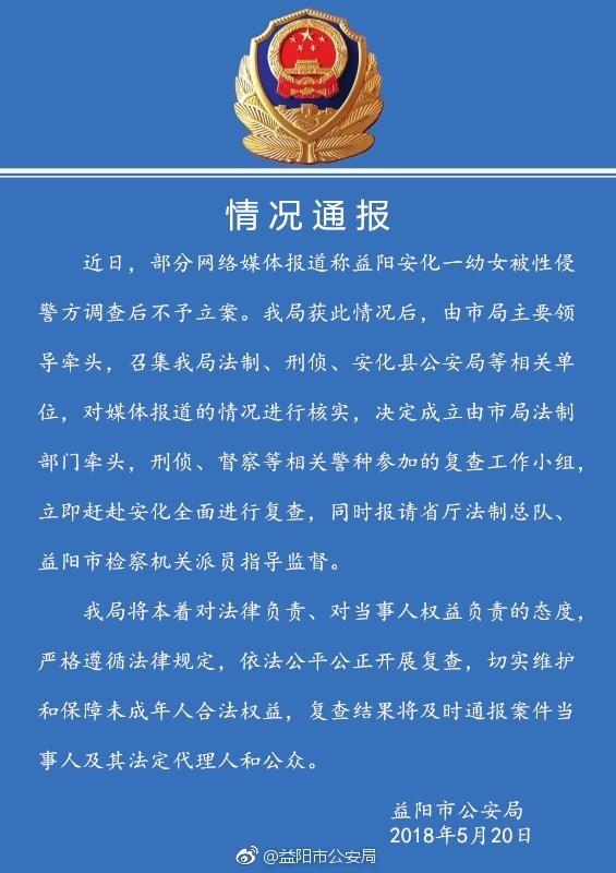 """湖南益阳警方回应""""幼女被性侵不予立案"""":立即全面复查"""