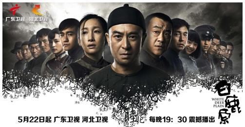 飞天奖电视剧《白鹿原》再度上星 5.22广东河北强势归来