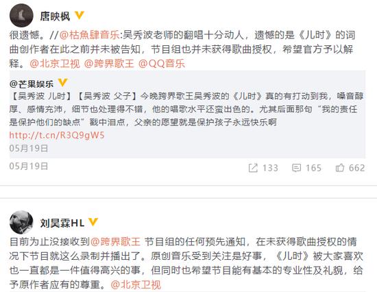 必发彩票正规吗:吴秀波演唱曲目被指未获授权_《跨界歌王》疑侵权