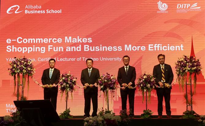 阿里集团对泰国中小企业及数字经济人才培养正式启动
