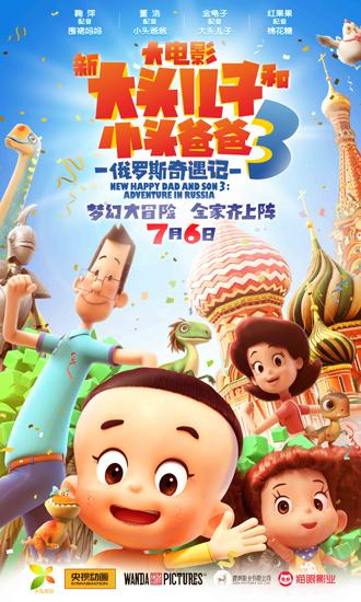 """动画电影《新大头儿子3》""""奇幻冒险""""海报预告"""