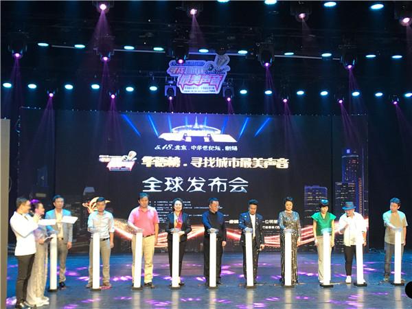 2018《华语榜寻找城市最美声音声音》在中华世纪坛盛大启动