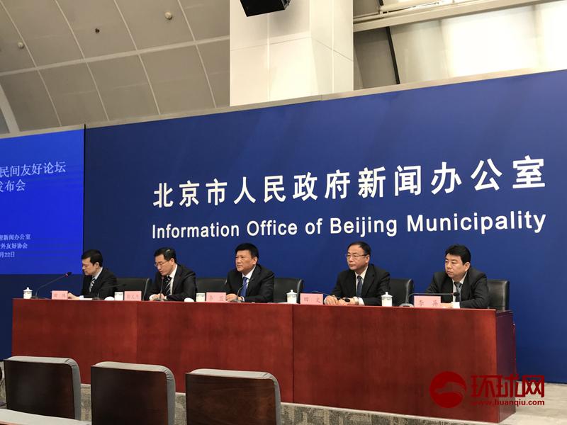2018 Beijing International Forum on People-to-People Friendship will be held