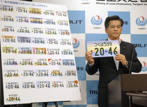 """牌照也要美美哒!日本政府发布带绘图的""""当地车牌""""(图)"""