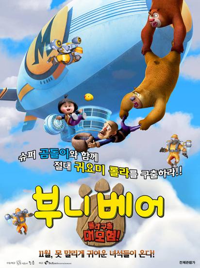中国动画《熊出没》海外热播  全球传播中国文化