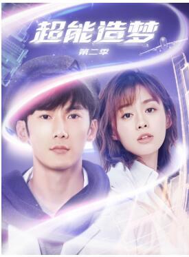 《超能造梦》第二季上线 刘芮麟、郑合惠子超能继续