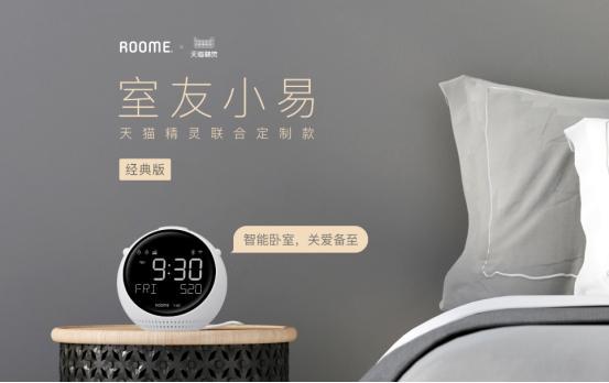 """ROOME与天猫精灵联名 智能新品""""室友小易""""上市"""