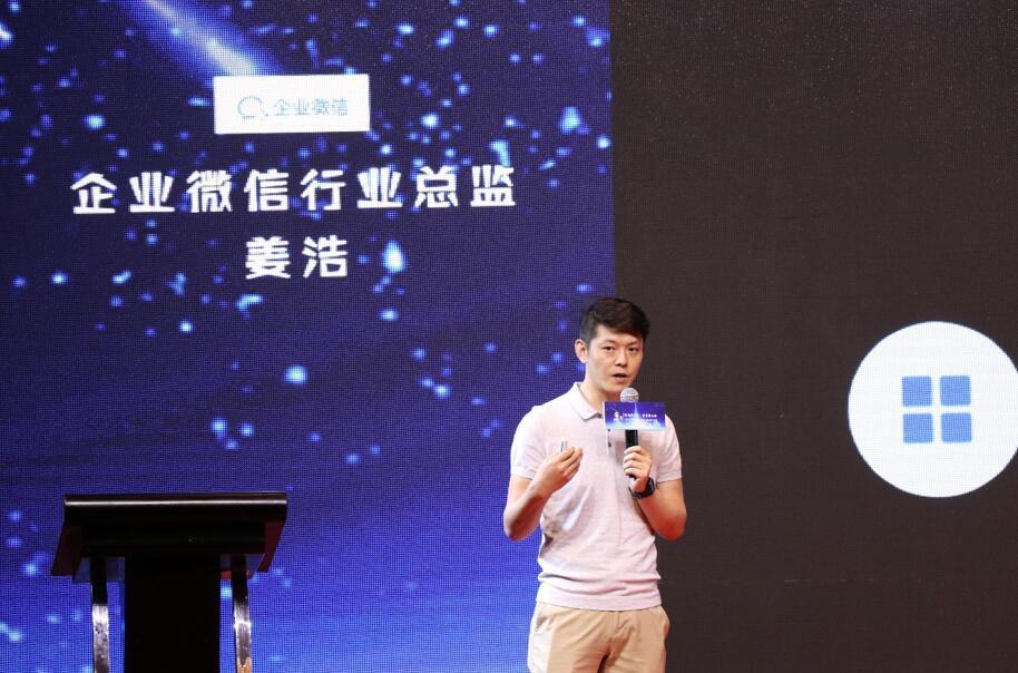 企业微信亮相2018华东时尚行业CIO高峰论坛
