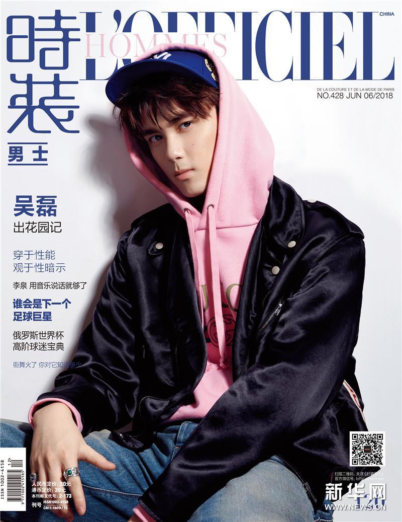 吴磊最新杂志封面曝光 诠释少年本色