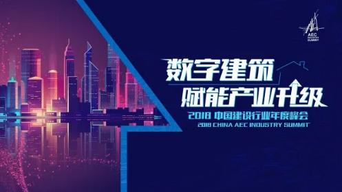 西安:2018中国建设行业年度峰会六月召开