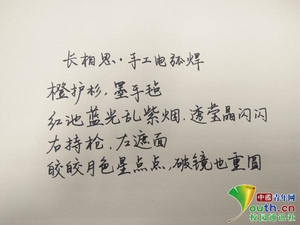 工科生结课作业写诗词:《七里香》改成《电弧焊》
