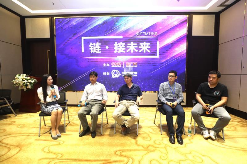 央广TMT沙龙区块链篇成功举办 探索未来商业新模式