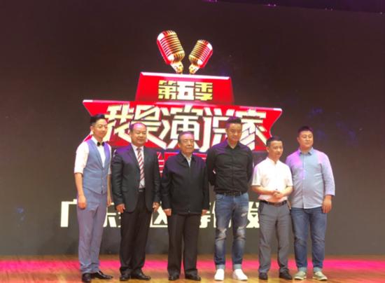 第五季《我是演说家》全国海选广东赛区发布会