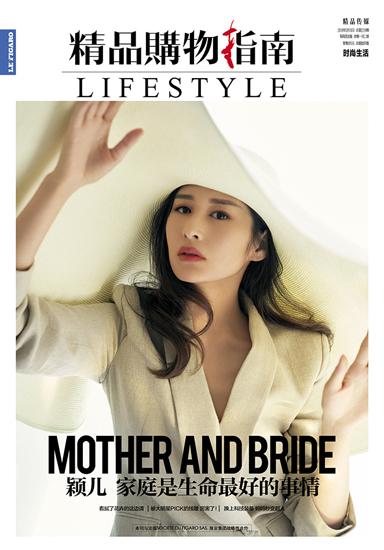 颖儿杂志封面大片曝光  身材纤细优雅知性