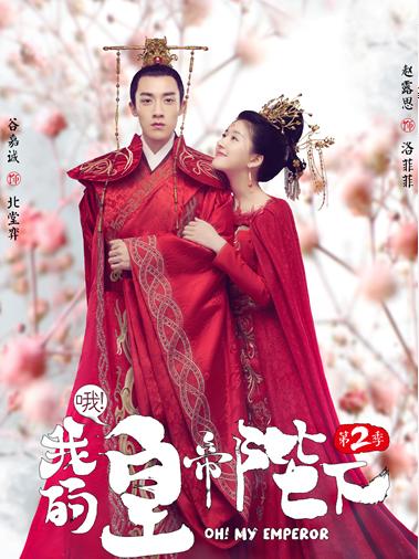 《皇帝陛下2》发布CP版海报 今晚上线甜蜜再恋