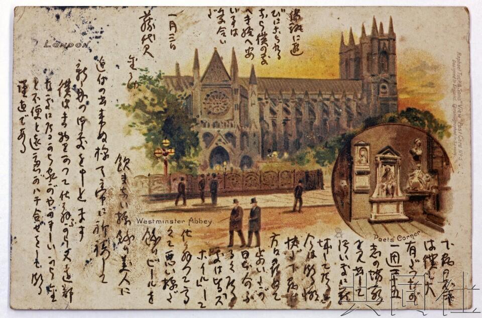 3张夏目漱石留学期间明信片被发现 吐露异国孤独