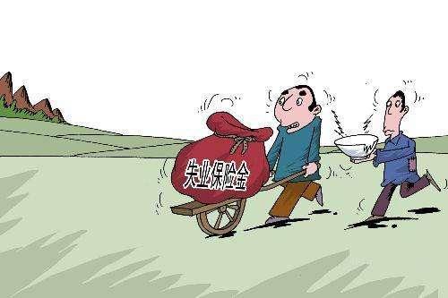 广东省新失业保险金标准本月起实施 最高标准1917元