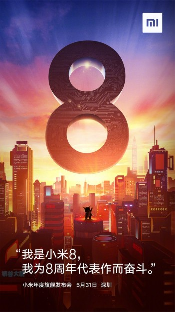 小米:小米8于5月31日正式发布