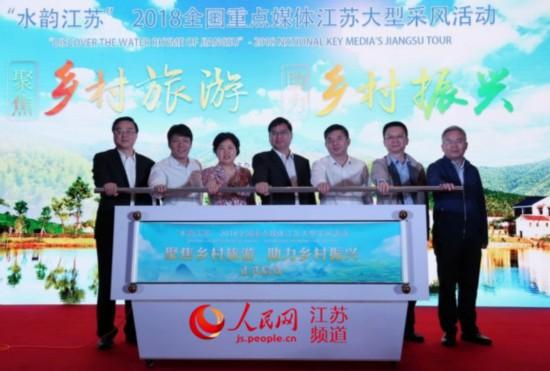全国50多家媒体江苏采风活动在南京建邺启动