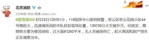 北京密云一小区住宅楼起火 过火面积260平米