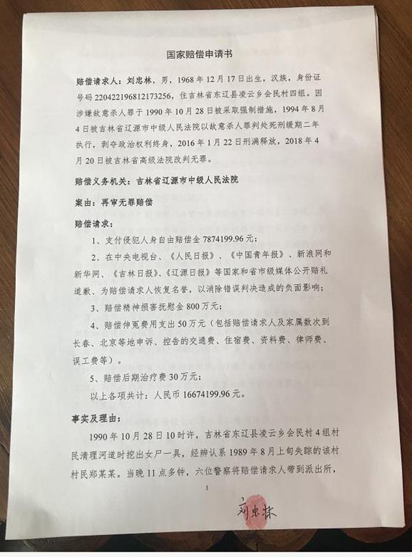 蒙冤二十余年获无罪,刘忠林递交1667万余元国家赔偿申请