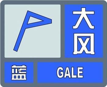 北京发布大风蓝色预警 大部地区阵风可达7级左右