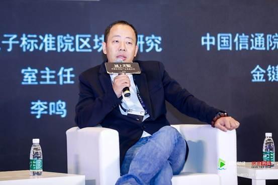工信部李鸣担任迅雷全球区块链应用大赛评审