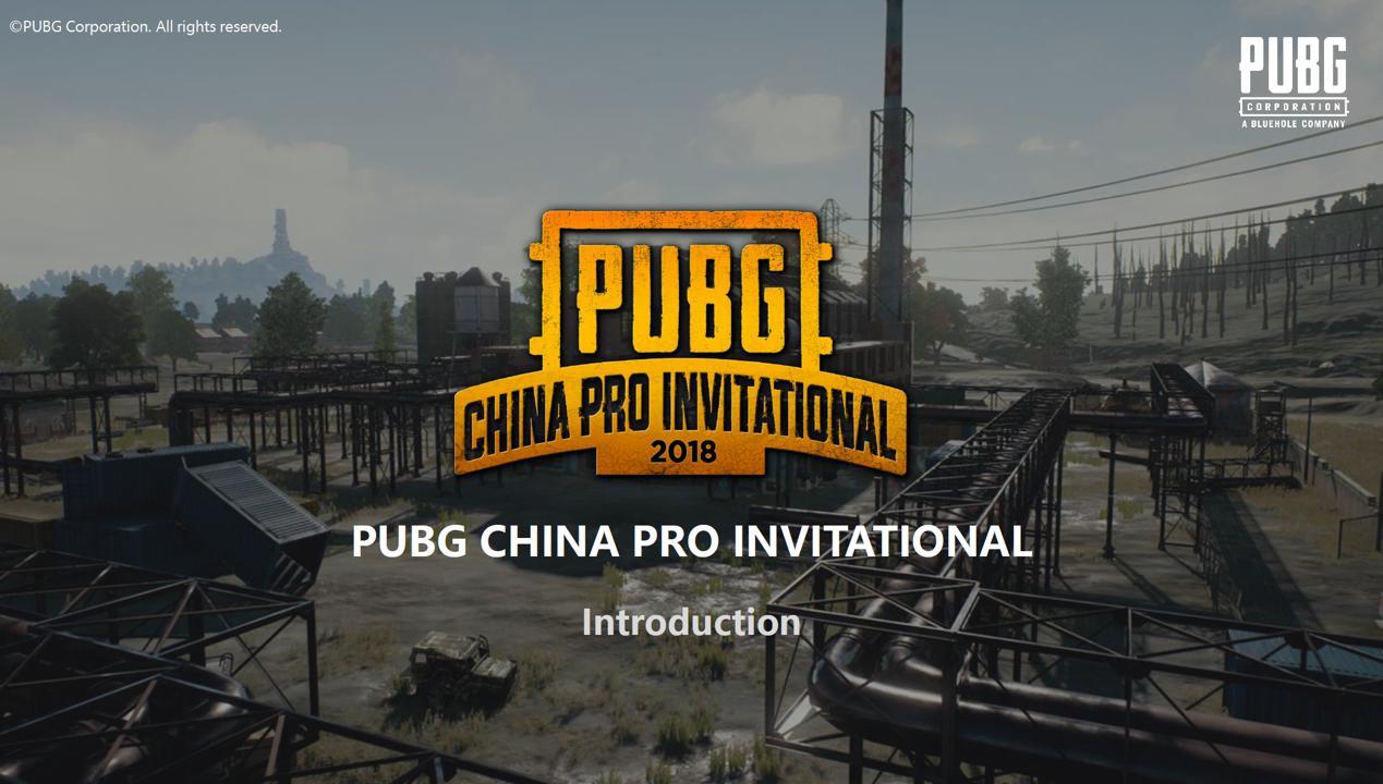 PUBG首届全球邀请赛开打 来斗鱼为中国区战队助威