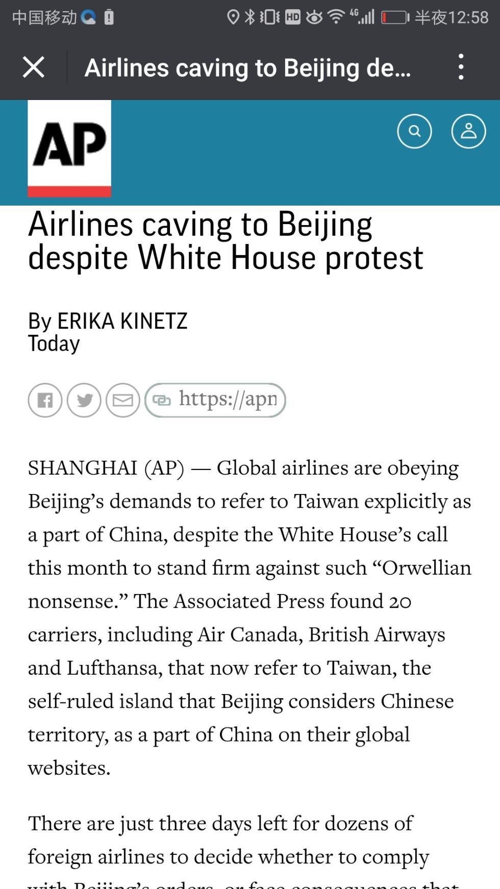 """大限将至,这些外航还正在抵抗""""台湾属于中国"""""""