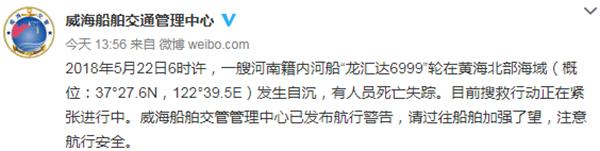 一艘河南籍内河船在黄海北部发生自沉,有人员死亡失踪
